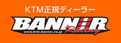 BANNER KTM正規ディーラー 大阪南